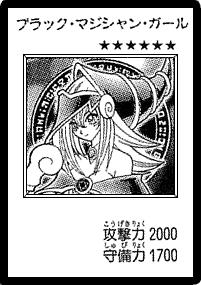 File:DarkMagicianGirl-JP-Manga-DM.png