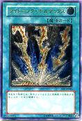 LightningVortex-FET-JP-UtR