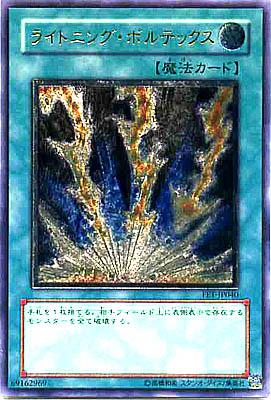 File:LightningVortex-FET-JP-UtR.jpg