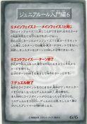 RuleCard6-B2-JP-C