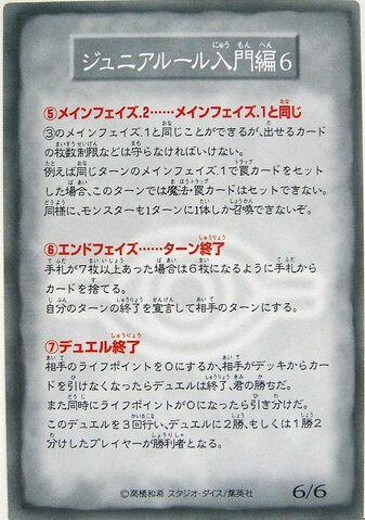 File:RuleCard6-B2-JP-C.jpg