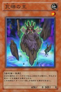 RubbleKing-JP-Anime-5D