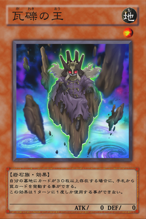 File:RubbleKing-JP-Anime-5D.png