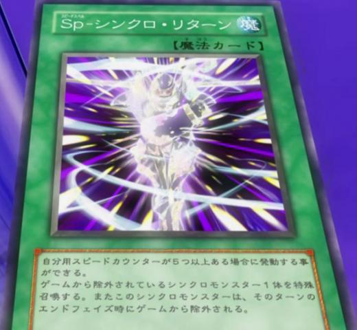 File:SpeedSpellSynchroReturn-JP-Anime-5D.png