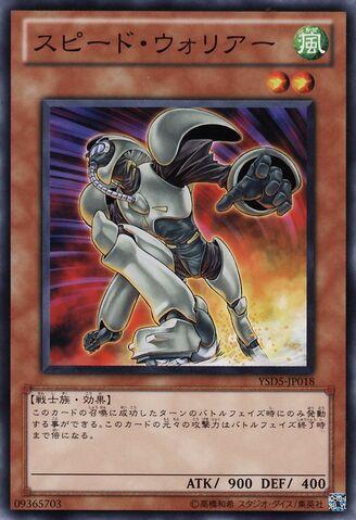 File:SpeedWarrior-YSD5-JP-C.jpg