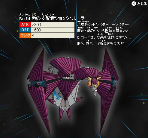 File:Number16ShockMaster-JP-ZX-NC.png