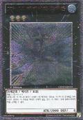 Number17LeviathanDragon-GENF-KR-UtR-1E