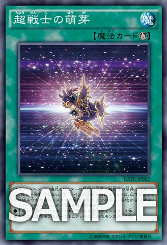 File:SuperSoldierSynthesis-RATE-JP-OP.png