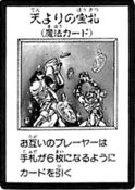 CardofSanctity-JP-Manga-R
