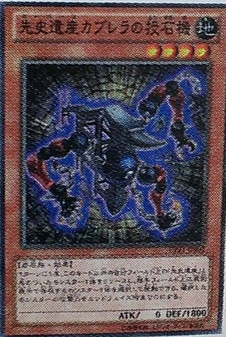 File:ChronomalyCabreraTrebuchet-CPZ1-JP-OP.png