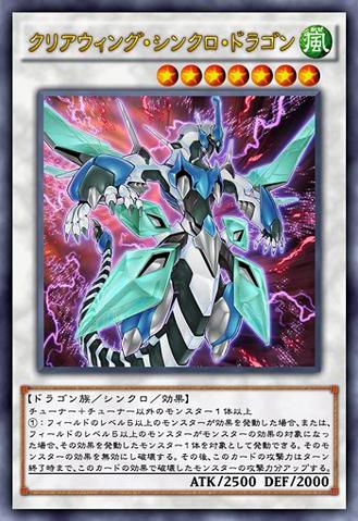 File:ClearWingSynchroDragon-JP-Anime-AV.png