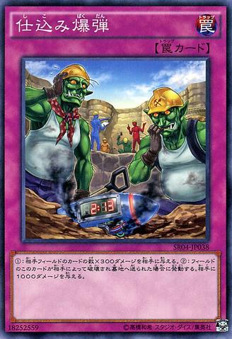 File:SecretBlast-SR04-JP-C.png