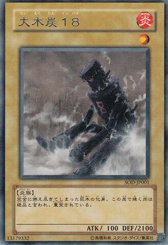 File:CharcoalInpachi-SOD-JP-R.jpg