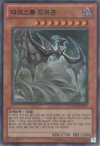 File:DarkstormDragon-ORCS-KR-SR-UE.png