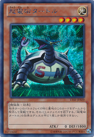 File:ElectromagneticTurtle-15AY-JP-ScR.png