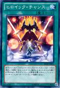 HeroicChance-REDU-JP-C