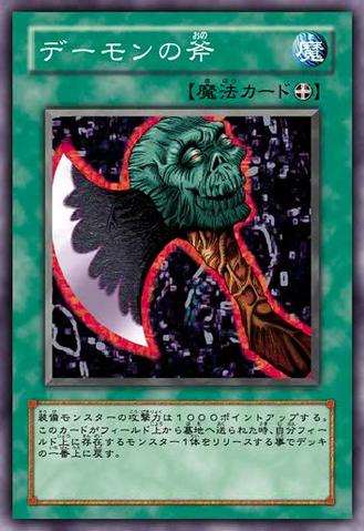 File:AxeofDespair-JP-Anime-5D.png