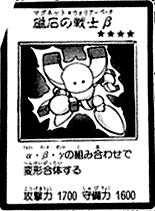 File:BetaTheMagnetWarrior-JP-Manga-R.jpg