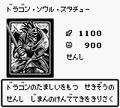 DragonStatue-DM1-JP-VG.png