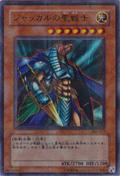 MysticalKnightofJackal-301-JP-UPR