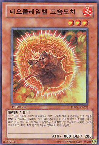 File:NeoFlamvellHedgehog-HA04-KR-SR-1E.jpg