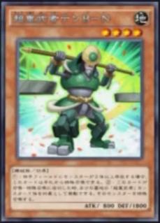 File:SuperheavySamuraiScales-JP-Anime-AV.png