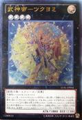 BujinteiTsukuyomi-LVAL-JP-UtR