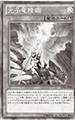 LuminousDragonRitual-JP-Manga-DZ.png