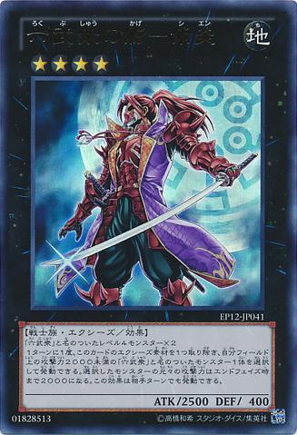 File:ShadowoftheSixSamuraiShien-EP12-JP-UR.png