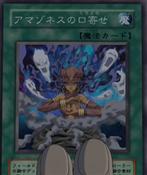 AmazonessCall-JP-Anime-GX