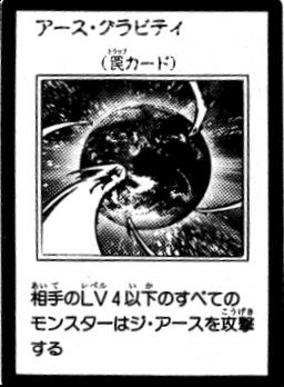 File:TerraFirmaGravity-JP-Manga-GX.png