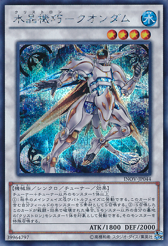 File:CrystronQuandax-INOV-JP-ScR.png
