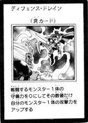 DefenseDrain-JP-Manga-5D