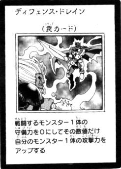 File:DefenseDrain-JP-Manga-5D.jpg