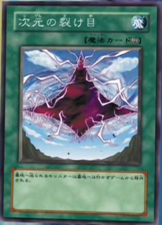 File:DimensionalFissure-JP-Anime-GX.png