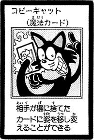 File:Mimicat-JP-Manga-DM.png