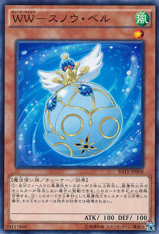 File:WindwitchSnowBell-RATE-JP-C.png