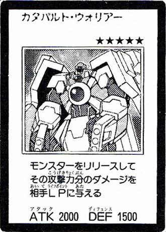 File:CatapultWarrior-JP-Manga-5D.jpg