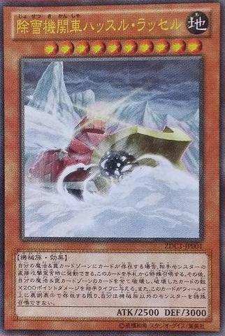 File:SnowPlowHustleRustle-ZDC1-JP-OP.png