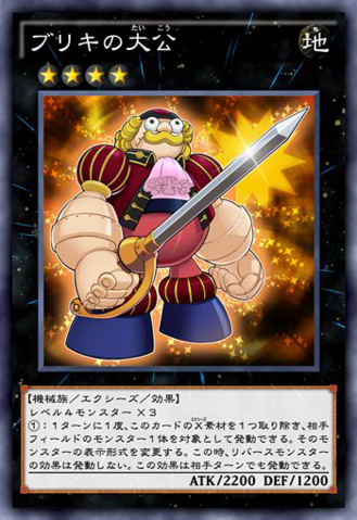 File:TinArchduke-JP-Anime-AV.png