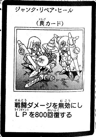 File:JunkRepairHeal-JP-Manga-5D.png