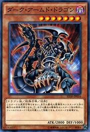 DarkArmedDragon-SD30-JP-C
