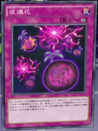 File:DarkSeedPlanter-JP-Anime-AV-2.png