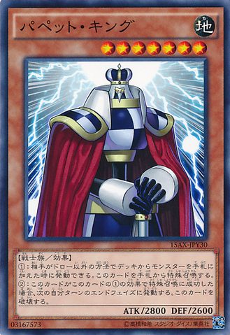 File:PuppetKing-15AX-JP-C.png
