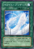 WhiteBlizzard-JP-Anime-GX