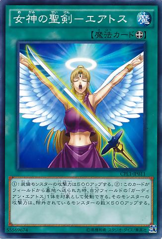 ファイル:CelestialSwordEatos-CPL1-JP-C.png