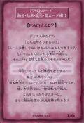 FAQCard1-B06-JP-C