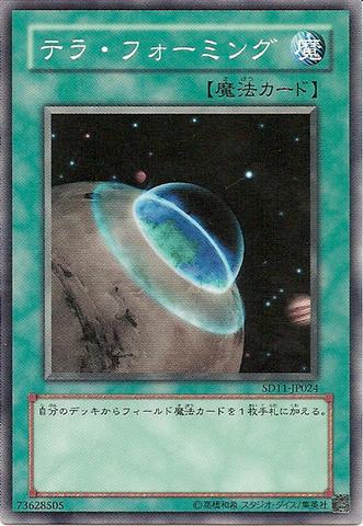 File:Terraforming-SD11-JP-C.png