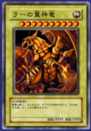 TheWingedDragonofRa-JP-Anime-MOV