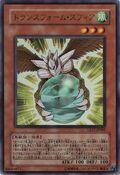 TransformingSphere-LE17-JP-UR